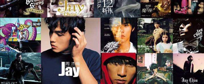 周杰伦所有歌曲无损+MP3+MV(193P)合集百度云网盘下载