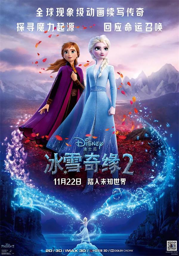 冰雪奇缘2 电影海报