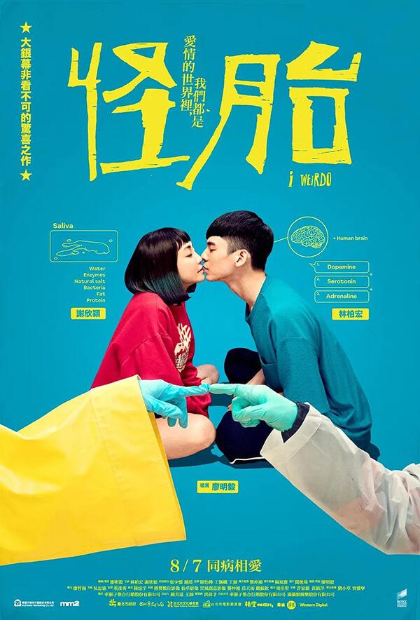 怪胎 2020 电影海报