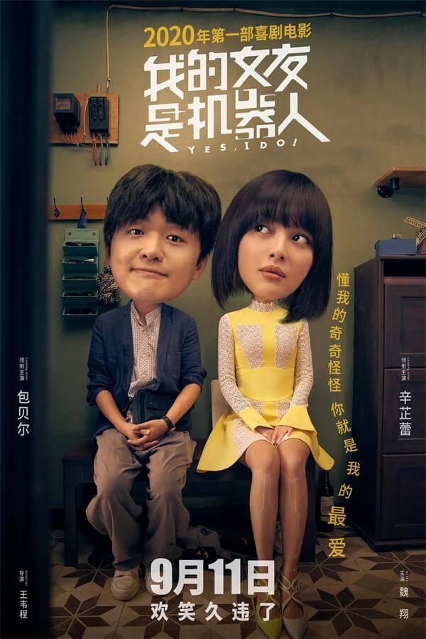 我的女友是机器人 (2020) 电影海报