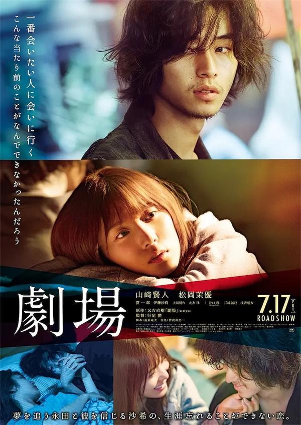 剧场 (2020) 电影海报
