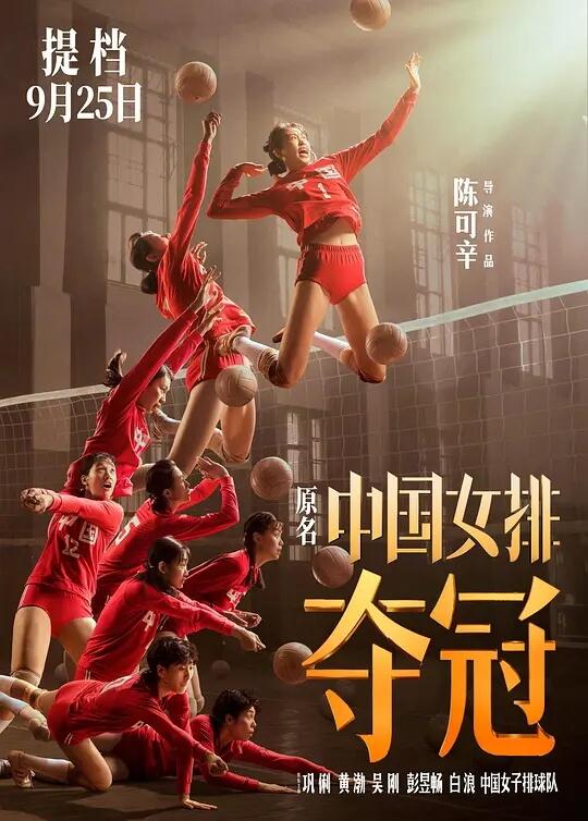 夺冠 (2020) 海报