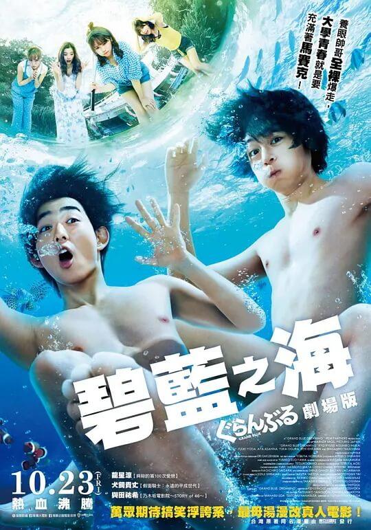 碧蓝之海 电影海报