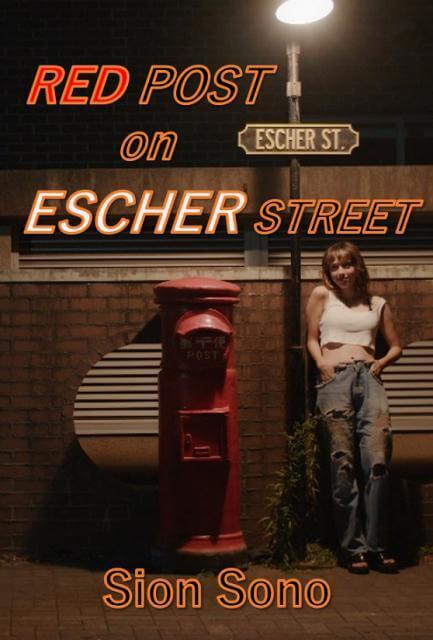 埃舍尔街的红色邮筒 电影海报