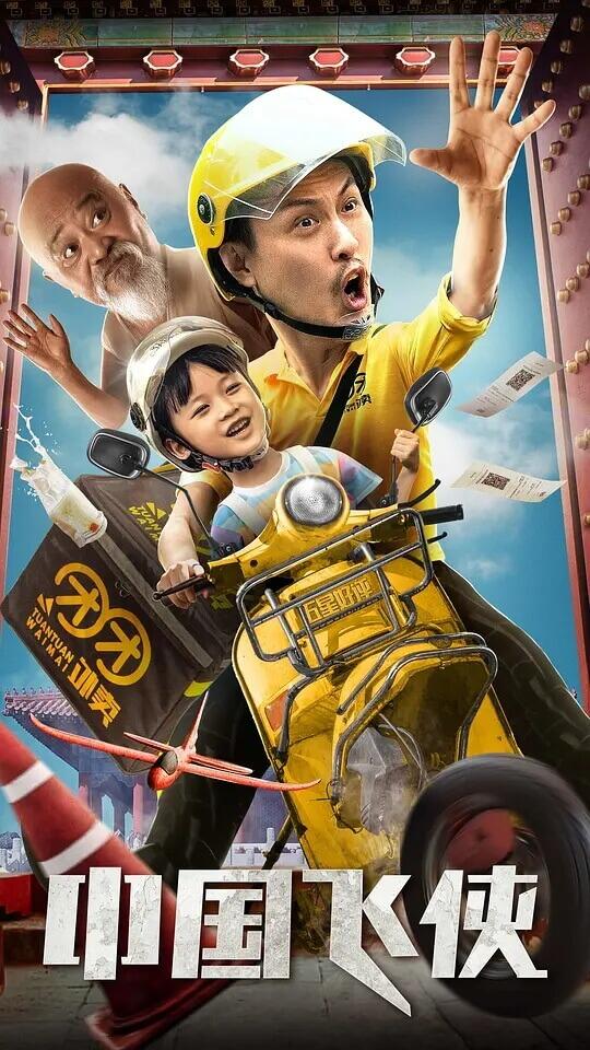中国飞侠 电影海报