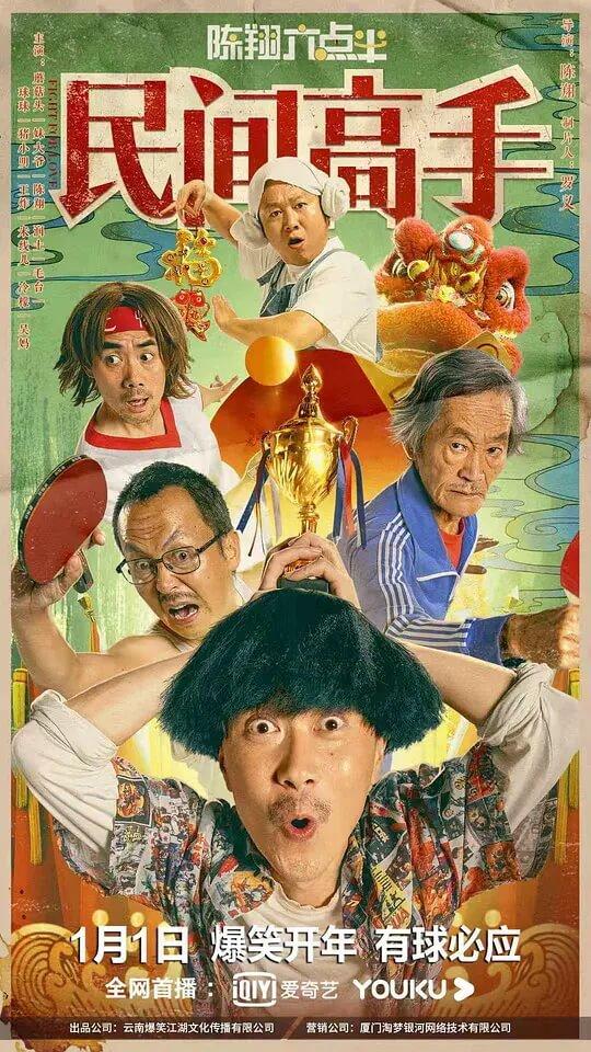 陈翔六点半之民间高手 电影海报