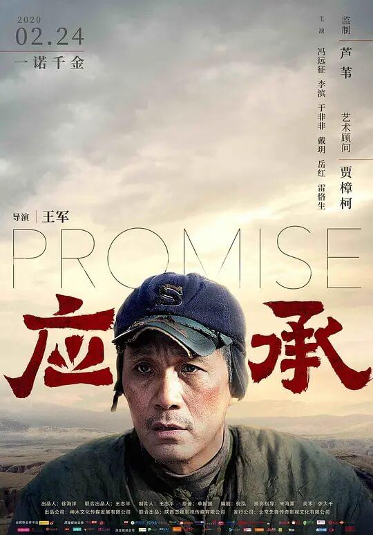 应承 (2020) 电影海报