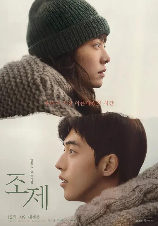 Jose与虎与鱼们 韩版 电影海报