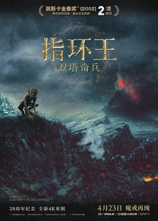 指环王2 电影海报