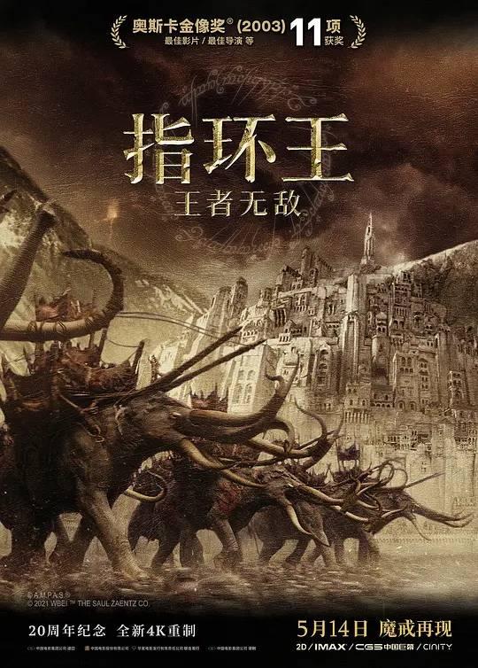 指环王3 电影海报