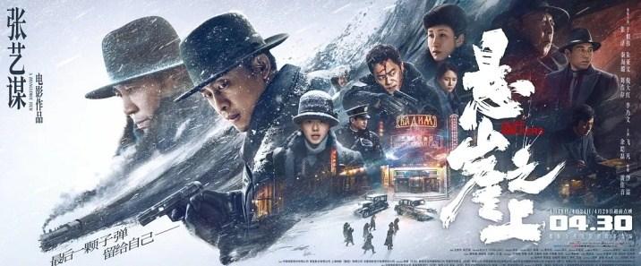 《悬崖之上》网盘下载 – 720P/1080P高清完整版下载