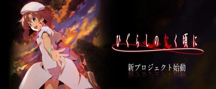 《寒蝉鸣泣之时·业》网盘下载 – 720P/1080P高清完整版下载