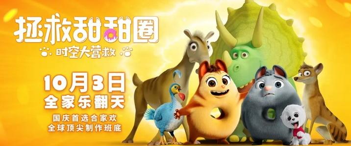 《拯救甜甜圈:时空大营救》网盘下载 – 720P/1080P高清完整版下载